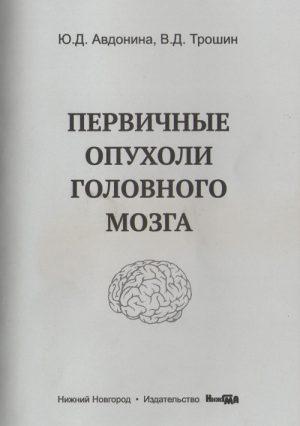 Первичные опухоли головного мозга. Учебное пособие