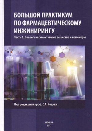 Большой практикум по фармацевтическому инжинирингу. Учебное пособие