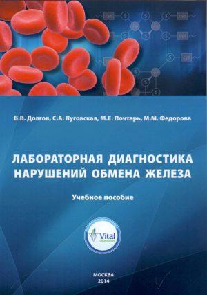 Лабораторная диагностика нарушений обмена железа. Учебное пособие