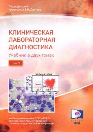 Клиническая лабораторная диагностика. В 2-х томах. Том 1