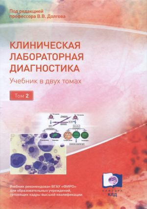 Клиническая лабораторная диагностика. В 2-х томах. Том 2