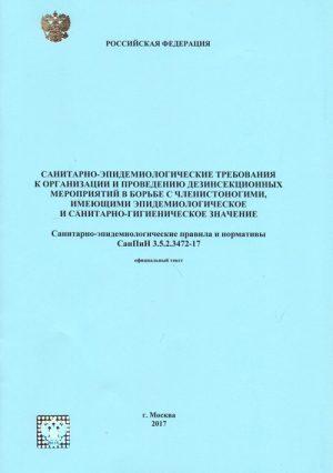 Санитарно-эпидемиологические требования к организации и проведению дезинсекционных мероприятий в борьбе с членистоногими, имеющими эпидемиологическое и санитарно-гигиеническое значение: СП 3.5.2.3472-17