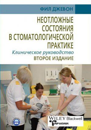 Неотложные состояния в стоматологической практике. Руководство