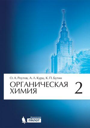 Органическая химия. Учебник в 4 томах. Том 2