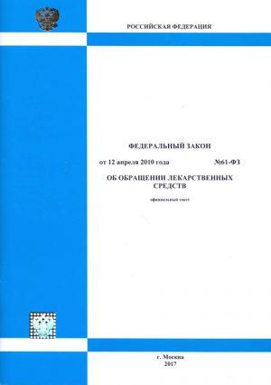 Об обращении лекарственных средств: Федеральный закон №61-ФЗ от 12 апреля 2010
