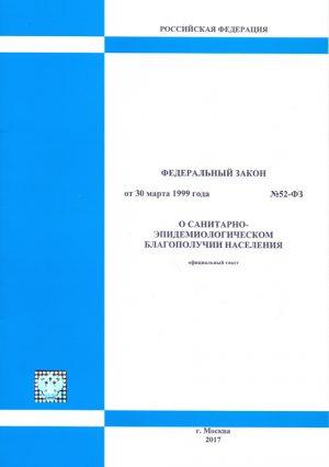 О санитарно-эпидемиологическом благополучии населения: Федеральный закон №52-ФЗ от 30 марта 1999