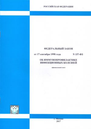 Об иммунопрофилактике инфекционных болезней: Федеральный закон №157-ФЗ от 17 сентября 1998