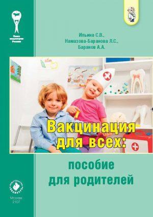 Вакцинация для всех