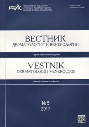 Вестник дерматологии и венерологии. Научно-практический журнал 5/2017