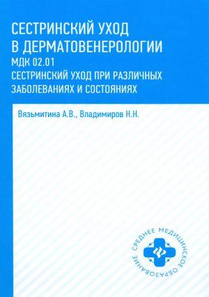 Сестринский уход в дерматовенерологии: МКД 02.01. Сестринский уход при различных заболеваниях и состояниях
