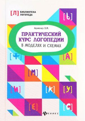 Практический курс логопедии в моделях и схемах