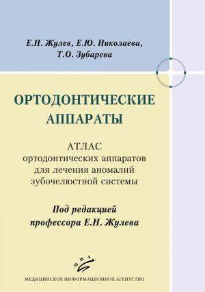 Ортодонтические аппараты. Атлас ортодонтических аппаратов для лечения аномалий зубочелюстной системы