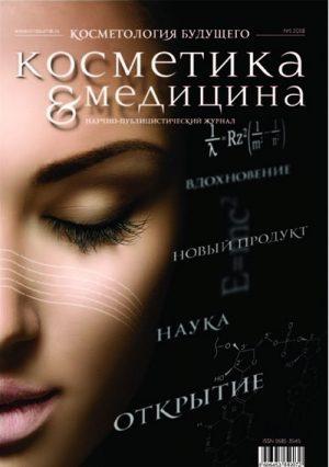 Косметика & Медицина. Косметология будущего 1/2018