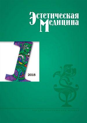Эстетическая медицина. Научно-практический журнал 1/2018