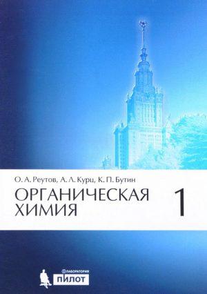 Органическая химия. Учебник в 4-х томах. Том 1