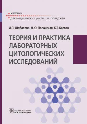 Теория и практика лабораторных цитологических исследований. Учебник