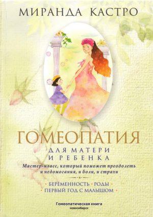 Гомеопатия для матери и ребенка: Беременность. Роды. Первый год с малышом