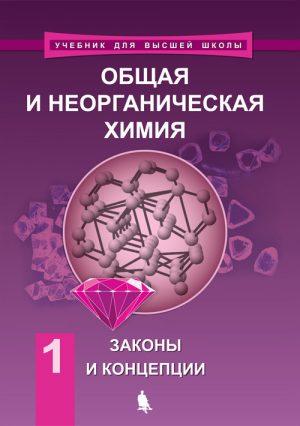 Общая и неорганическая химия в 2-х томах. Том 1. Законы и концепции