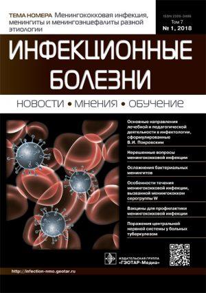 Инфекционные болезни 1/2018. Журнал для непрерывного медицинского образования врачей