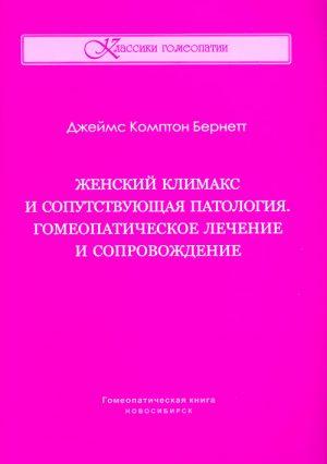 Женский климакс и сопутствующая патология. Гомеопатическое лечение и сопровождение