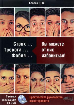 Страх…Тревога…Фобия…Вы можете с ними справиться! Практическое руководство психотерапевта + техники релаксации на DVD
