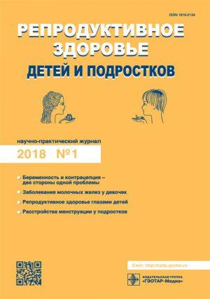Репродуктивное здоровье детей и подростков 1/2018. Научно-практический журнал