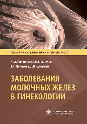 Заболевания молочных желез в гинекологии. Практикующему врачу-гинекологу
