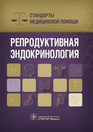 Репродуктивная эндокринология. Стандарты медицинской помощи