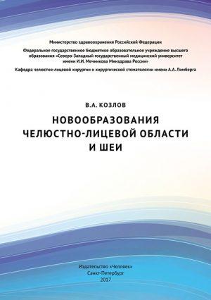 Новообразования челюстно-лицевой области и шеи. Учебное пособие