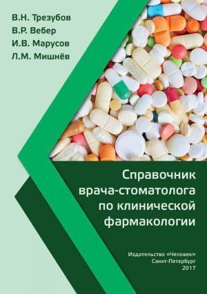 Справочник врача-стоматолога по клинической фармакологии. Учебное пособие