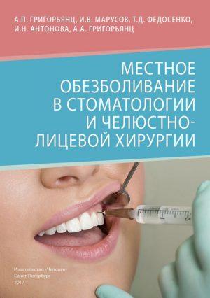Местное обезболивание в стоматологии и челюстно-лицевой хирургии