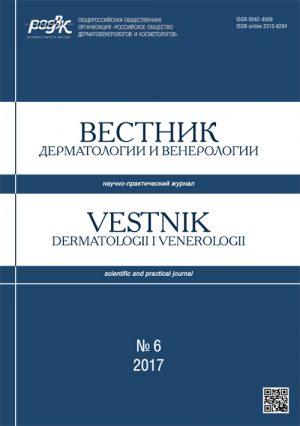 Вестник дерматологии и венерологии 6/2017. Научно-практический журнал