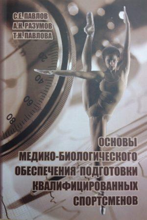 Основы медико-биологического обеспечения подготовки квалифицированных спортсменов