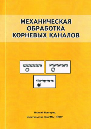 Механическая обработка корневых каналов
