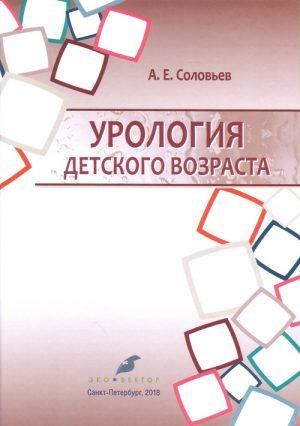 Урология детского возраста. Учебник для студентов медицинских вузов, врачей-интернов, детских хирургов и урологов