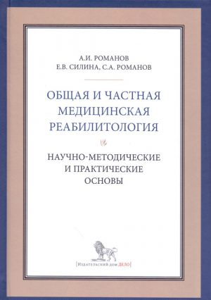 Общая и частная реабилитология: научно-методические и практические основы