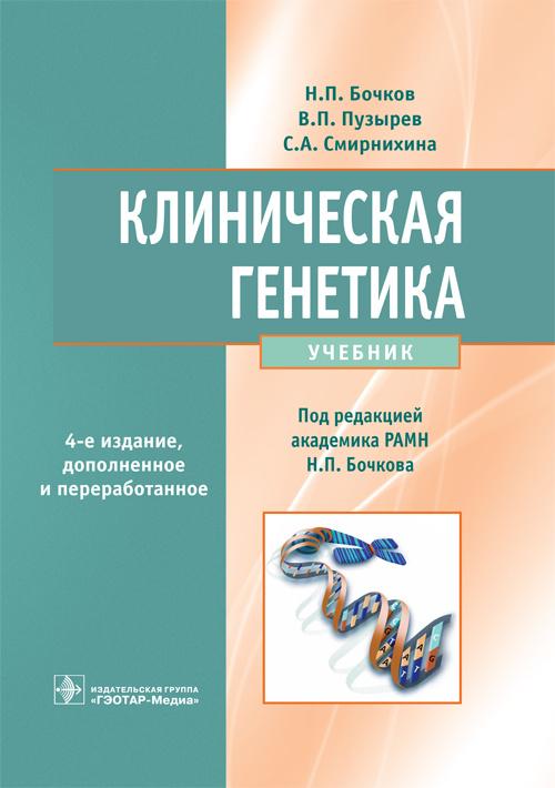 Cover_clin_genetika.indd
