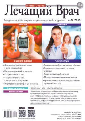 Лечащий врач. Медицинский научно-практический журнал № 3/2018