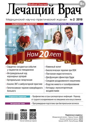 Лечащий врач. Медицинский научно-практический журнал № 2/2018
