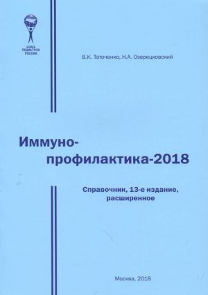 Иммунопрофилактика-2018. Справочник