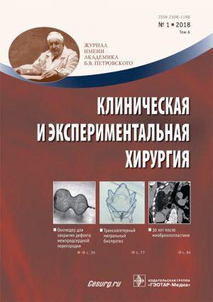 Клиническая и экспериментальная хирургия 1/2018. Журнал имени Академика Б.В. Петровского