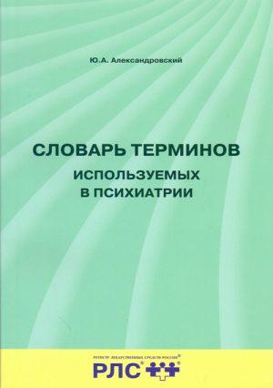 Словарь терминов, используемых в психиатрии