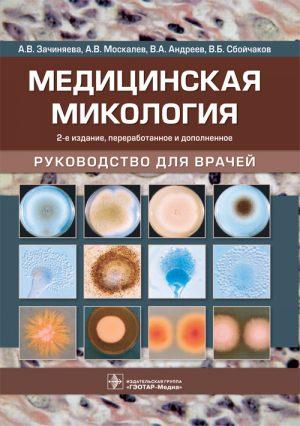Медицинская микология. Руководство