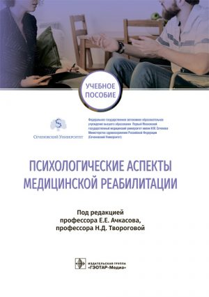 Психологические аспекты медицинской реабилитации. Учебное пособие