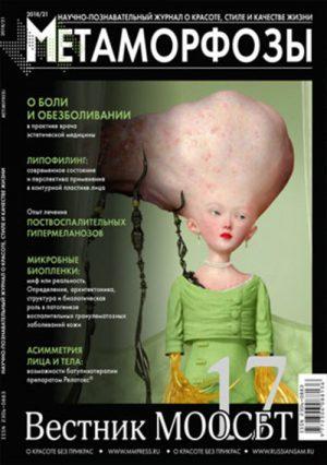 Метаморфозы. Научно-познавательный журнал о красоте, стиле и качестве жизни №2018/21