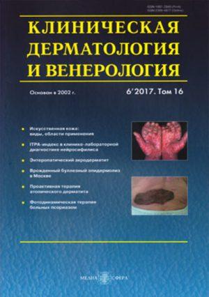 Клиническая дерматология и венерология 6/2017