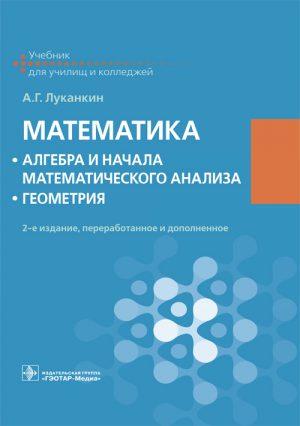 Математика. Алгебра и начала математического анализа. Геометрия. Учебник
