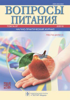 Вопросы питания. Научно-практический журнал № 2/2018