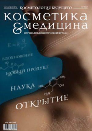 Косметика & Медицина 2/2018. Косметология будущего. Научно-публицистический журнал