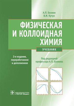 Физическая и коллоидная химия. Учебник